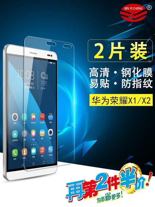 乾一華為榮耀X2鋼化玻璃膜 榮耀X1鋼化膜平板X2手機貼膜 高清防爆保護膜抗藍光紫光膜防指紋防刮花屏幕貼膜