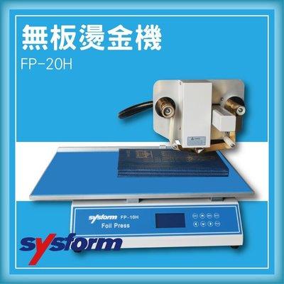 專業級事務機器-SYSFORM FP-20H 無板燙金機[名片機/事物機器/印刷/訂製/工商日誌]