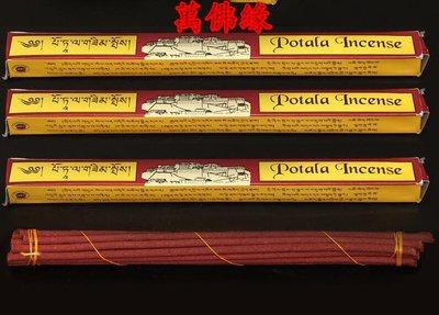 【萬佛緣】佛教用品potata香 西藏布達拉宮藏香手工供佛線香卧香【一組5盒】