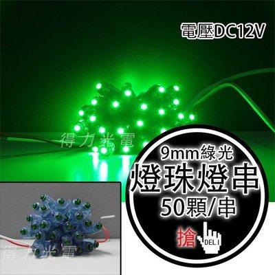【得力光電】 9mm 燈珠 燈串 LED燈珠 電壓 12V DC12V 綠光 LED招牌燈珠 LED戶外燈珠 DIY招牌