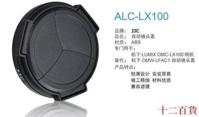 十一百貨JJC Panasonic DMC-LX100 Leica Type 109 專用 自動鏡頭蓋 賓士蓋 鏡頭蓋