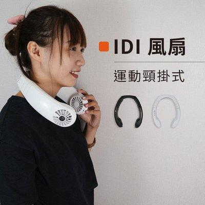 IDI 隨身風扇 工作風扇 頸掛式致冷風扇 致冷晶片快速降溫 黑/白 強強滾