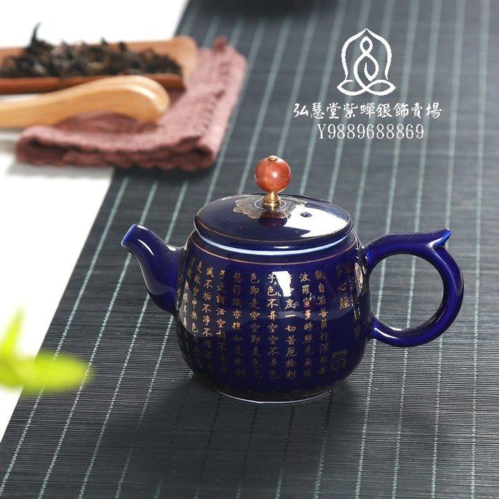 【弘慧堂】高檔 功夫茶具泡茶壺陶瓷 般若波羅蜜多心經大號單壺 蓋粒壺珍藏