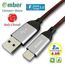 【免運費】amber 極強韌QC 3.0 USB Type-C 30V/3A快充線,搭配強韌PET編織線-2公尺