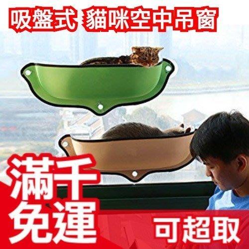 免運 日本Cika 貓咪 吸盤式 窗戶吊床空中吊床 可承重3~27kg 玻璃窗 陽臺貓窩 曬太陽日光浴❤JP Plus+