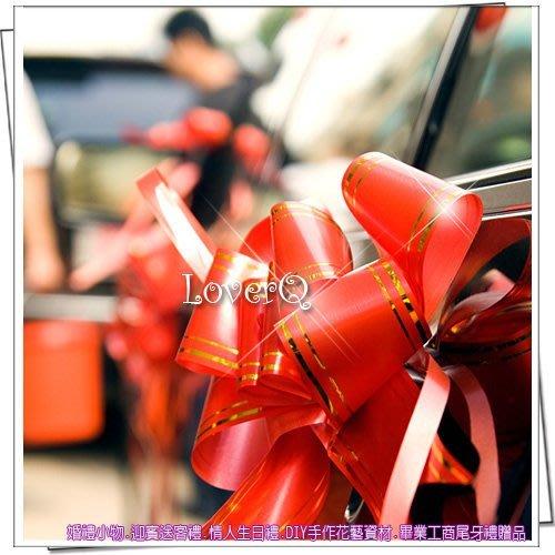 樂芙  結婚禮車 車把花 *車綵 車彩 婚禮習俗專用 盆栽 花束 拉花 婚禮小物 手把花 門把花 紅彩帶