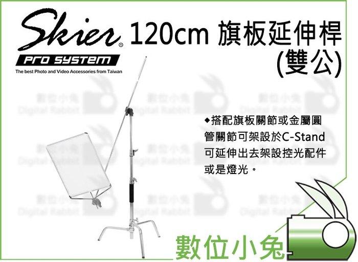 數位小兔【Skier 120cm 旗板延伸桿 ASX022】鋁合金 延伸桿 旗板關節 金屬圓管關節 雙公
