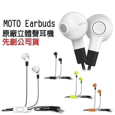 先創公司貨 Motorola earbuds 原廠線控耳機 立體聲 耳機 線控 moto x style/nexus6