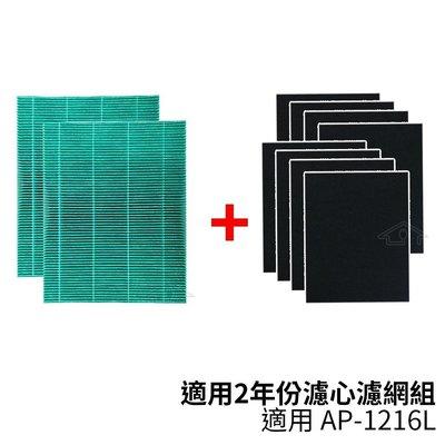 【二年份耗材 HPEA*2+濾網*8】適用 Coway格威 綠淨力立式空氣清淨機AP-1216L 加護抗敏HEPA 濾心