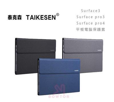 光華商場。包你個頭  微軟 Microsoft surface Pro4-5-6 7 12.3 平板電腦 帆布皮套 軟殼