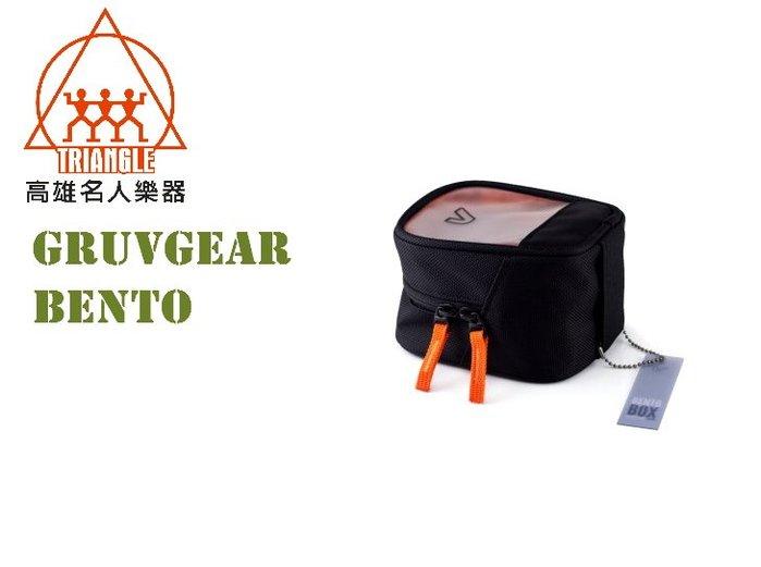 【名人樂器】GruvGear Bento 小物分類便當包 黑色 (短/厚) GGOP-BT-HT-BLK