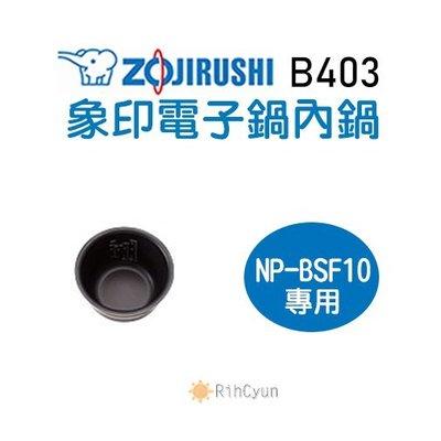 【日群】象印原廠電子鍋內鍋 ZP-B403 適用 NP-BSF10