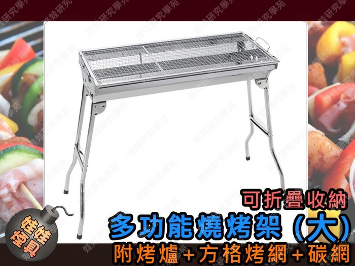 ㊣娃娃研究學苑㊣多功能燒烤架(大) 折疊烤肉架 烤爐 野炊 烤肉用具 (TOK1229)