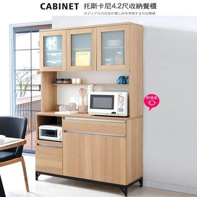 【UHO】托斯卡尼系統4.2尺收納櫥櫃...