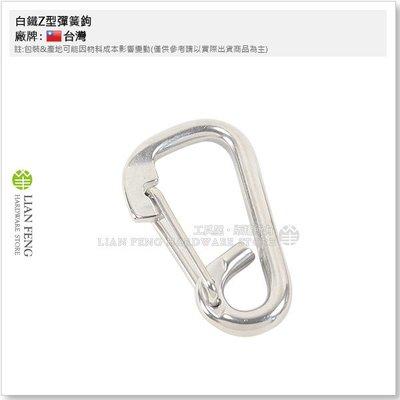 【工具屋】YS2430-8 白鐵Z型彈簧鉤 8mm SUS304不銹鋼 強力型安全掛鉤 扣環 彈簧扣 活動環 鉤環