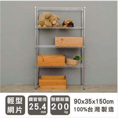 【免運】90x35x150公分輕型四層電鍍銀波浪架 /收納架/層架/置物架/鐵架