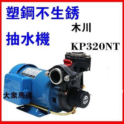 @大眾馬達~木川KP320NT塑鋼不生鏽抽水機、抽水機、高效能馬達、低噪音。