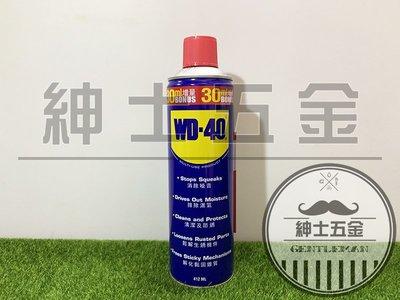 【紳士五金】❤️高CP增量瓶❤️ WD-40 大罐裝 除鏽油 潤滑劑 現貨供應 美國原裝進口 24H內快速出貨