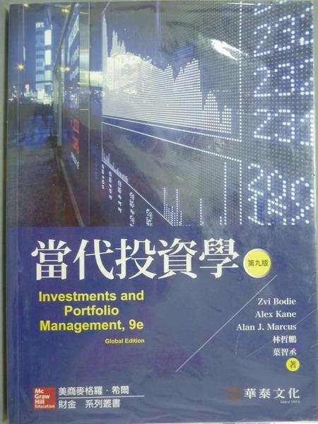 【書寶二手書T2/大學商學_PJF】當代投資學_Bodie_9/e