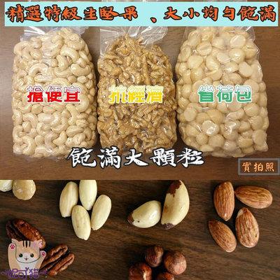 腰果 600g《 頂級生堅果 超值特賣 經濟裝DIY就是簡單》生核桃、生腰果、生開心果、生杏仁果、夏威夷豆、胡桃、巴西