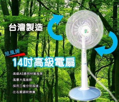 【 台南家電館 】《 SY-1411 》14吋立扇 涼風扇 台灣製造 三段變速
