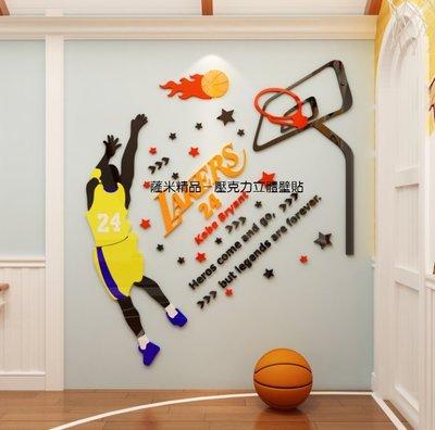 射籃 壓克力壁貼 壁貼 男孩房 玩具間 籃球 灌籃高手 櫻木花道