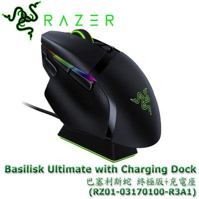 【MR3C】含稅【公司貨】RAZER Basilisk Ultimate 巴塞利斯蛇 終極版 無線滑鼠 含充電座