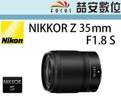 《喆安數位》 NIKON Z 35MM F1.8 S 大光圈定焦鏡  平輸 #1