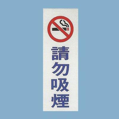 TK-922 50cm x 18cm 限郵局寄送 請勿吸煙 標語牌 標誌牌 貼牌 指示牌 警示牌 指標