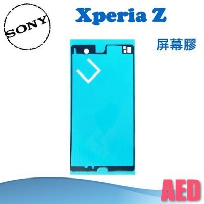 ⏪ AED ⏩ Sony Xperia Z L36h C6602 屏幕膠 螢幕膠 全新品 手機維修