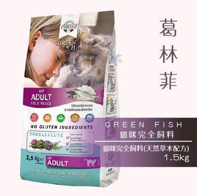 ×貓狗衛星× GREEN FISH葛林菲。貓糧 無穀功能飼料【貓咪完全飼料】1.5kg