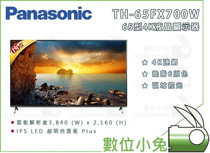 數位小兔【Panasonic TH-65FX700W 65吋LED 液晶電視】藍芽 家電 顯示器 4K連網 高畫質 大螢