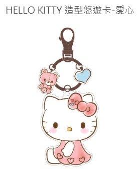 全部完售! HELLO KITTY 愛心造型悠遊卡 附鑰匙圈 全新空卡台灣限定 三麗鷗 Sanrio 凱蒂貓 吉蒂貓