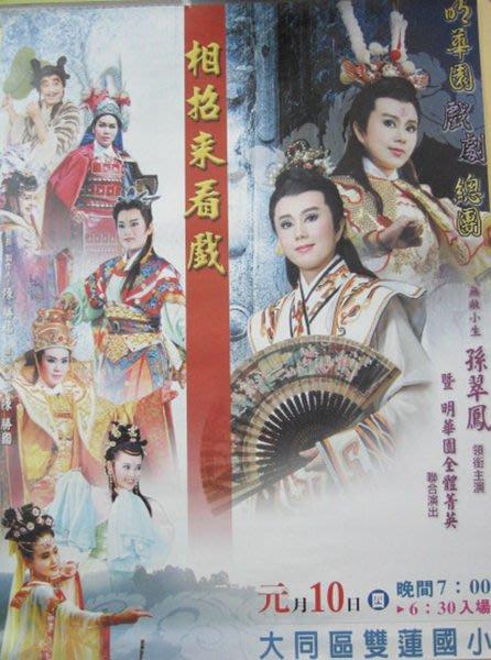 海報孫翠鳳01.10