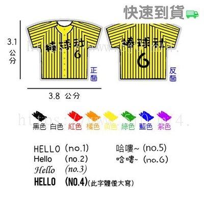 〈 球衣 衣服 造型鑰匙圈 〉訂做 訂製 客製化團體 社團 球衣 衣服 造型 鑰匙圈 (可當吊飾) 8種款式