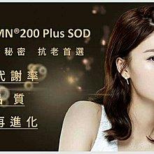 Super NMN® plus SOD