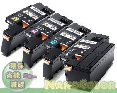【彩印】Fuji Xerox DP CM225FW CM225 225FW 彩色環保匣 CT202265 四色選一色