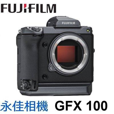 永佳相機_FUJIFILM 富士 GFX 100 單機身 GFX100 Body 【平行輸入】1