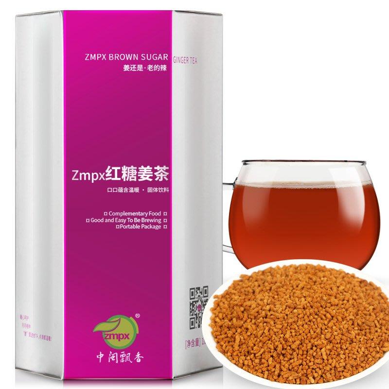 紅糖姜茶速溶姜汁 生姜紅糖茶粉 老姜湯姜母茶姜汁
