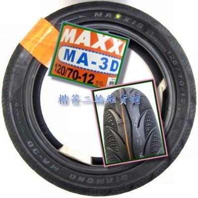 ☆楷爸二輪雜貨舖☆【正新-瑪吉斯鑽石輪胎 MAXXIS MA-3D】120/70-12 51L『新勁戰、BWS、大黃蜂』