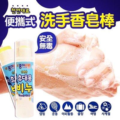 【好厝邊】現貨  韓國 JONG NARA 攜帶式無毒抗菌洗手香皂 好攜帶 無毒洗手香皂棒 攜帶式 洗手棒