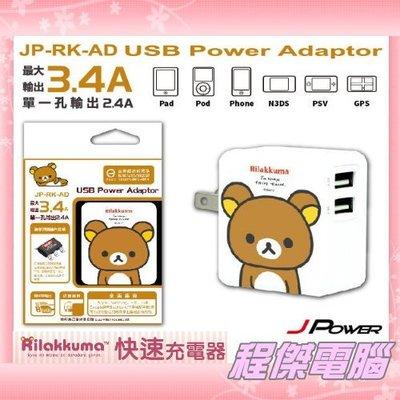 『高雄程傑電腦』拉拉熊 3.4A 快速充電器 JP-RK-AD AC100-240V全球通用 【現貨小黃雞 愛心系列2】