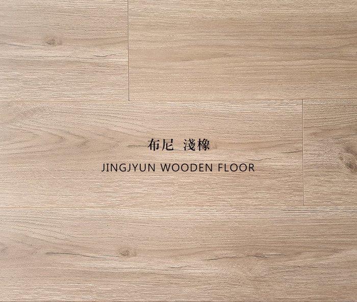 京峻木地板施工專家 超耐磨卡扣式木地板 首席系列-布尼淺橡