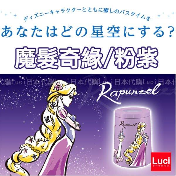 日本 HOMESTAR AQUA 迪士尼星空投影夜燈 美人魚 愛麗絲公主 魔髮奇緣 LUCI日本代購空運
