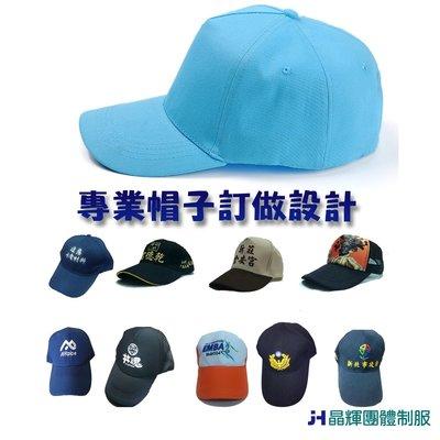 尼克-專業團體制服*HUT01*各式網帽訂製【專業團體訂製帽子】鴨舌帽小偷帽報童帽貝蕾帽