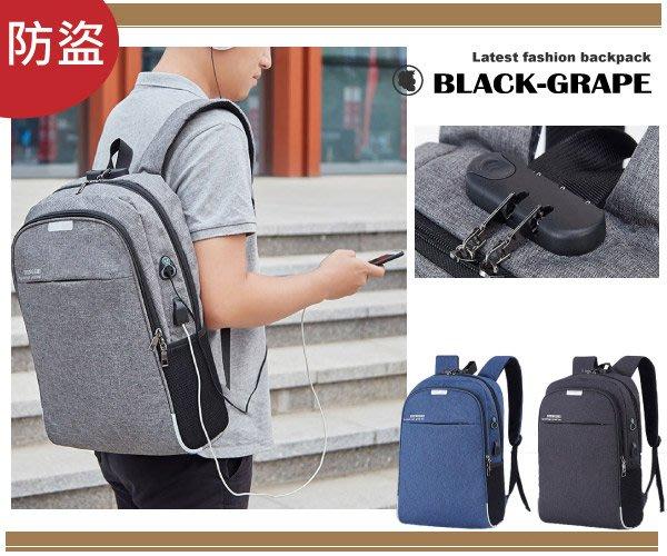 韓系雙主袋腰身設計/USB充電包-防盜後背包 /15.6吋筆電包【B1802】黑葡萄包包
