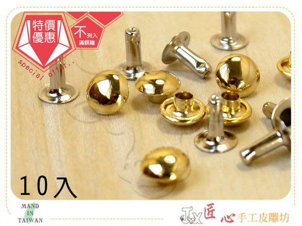 ☆匠心手工皮雕坊☆ 圓釦 8×8mm(金)(A5590-1)10入 /鉚釘 DIY 拼布 皮革 五金材料