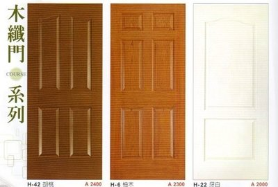 含安裝   房間門/木纖門牙白=3500元/胡桃/柚木=3800元/含安裝