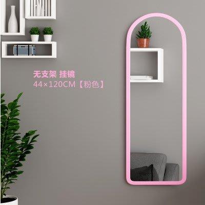 『格倫雅』無支架掛鏡44×120粉色浴室掛鏡家用臥室牆壁鏡服裝店全身鏡宿舍穿衣鏡^7535