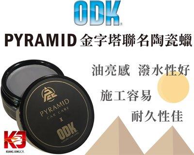 蠟妹緹緹 ODK Pyramid 聯名蠟 Ceramic Wax 100ml 金字塔 陶瓷蠟 PCC聯名陶瓷蠟